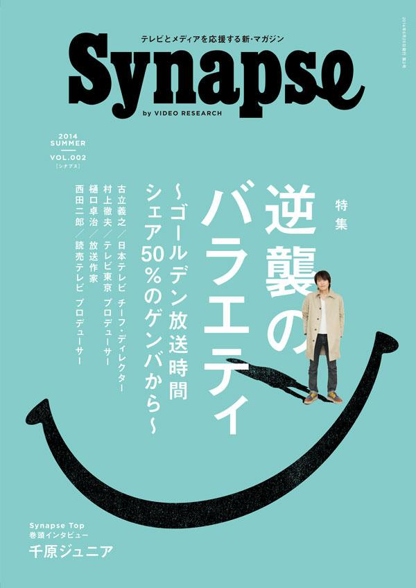 Synapse VOL.002
