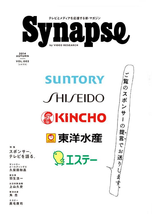 Synapse VOL.003