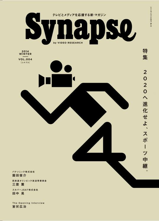 Synapse VOL.004