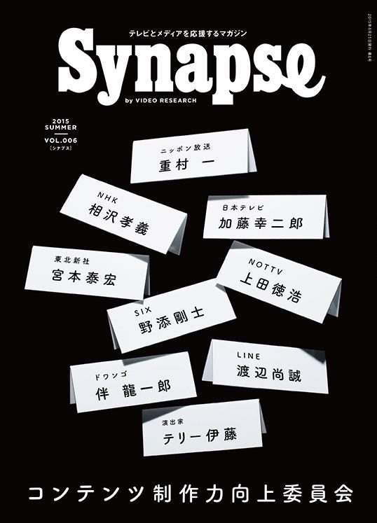 Synapse VOL.006