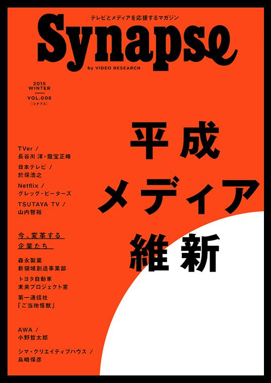 Synapse VOL.008
