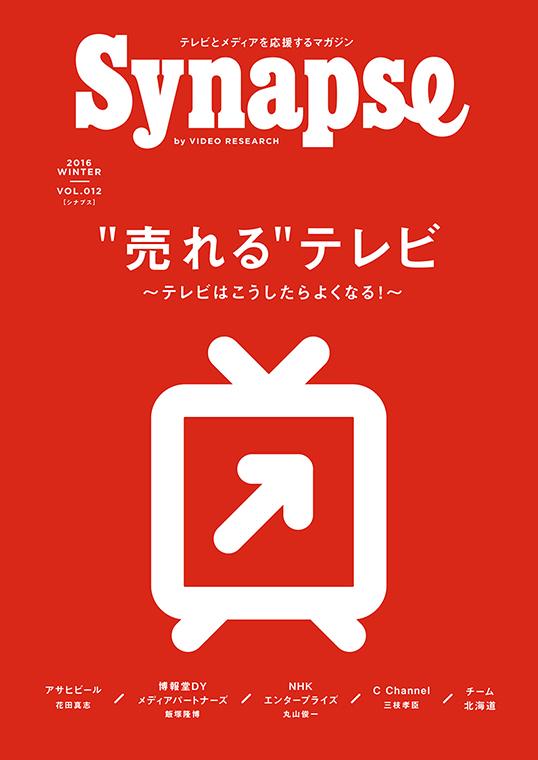 Synapse VOL.012