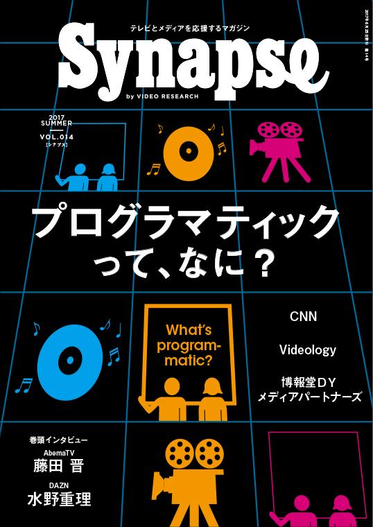 Synapse VOL.014