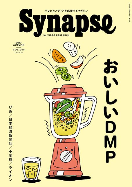 Synapse VOL.015