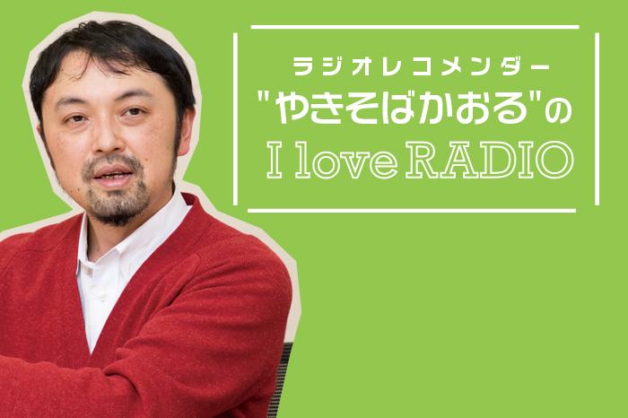 表 番組 abc ラジオ