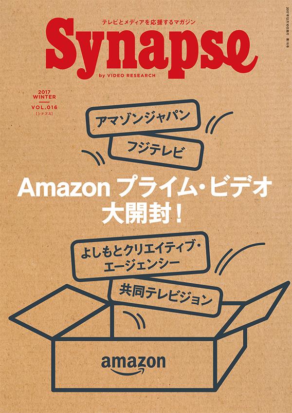 Synapse VOL.016