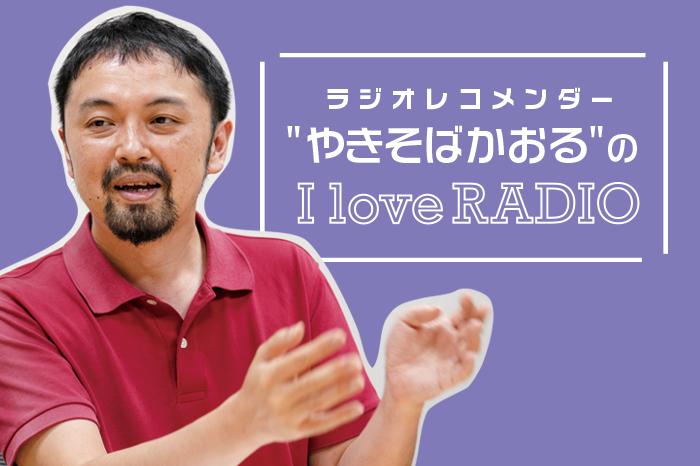"""ラジオレコメンダー"""" やきそばかおる """"の I love RADIO ..."""